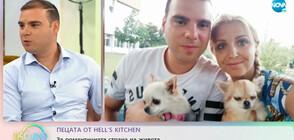 Пецата от Hell's Kitchen: Трябва да вярваме в мечтите си и те ще се сбъднат