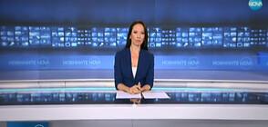 Новините на NOVA (19.09.2019 - следобедна)