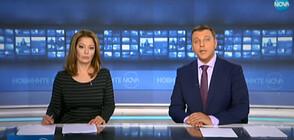 Новините на NOVA (19.09.2019 - централна)