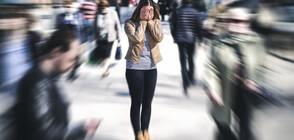 Проучване: Хората под 35 години са най-нещастни