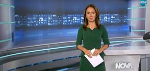 Новините на NOVA (19.09.2019 - късна)
