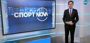 Спортни новини (19.09.2019 - късна)