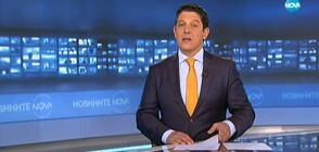 Новините на NOVA (20.09.2019 - 6.30 ч.)