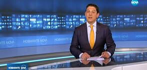 Новините на NOVA (20.09.2019 - 7.00 ч.)