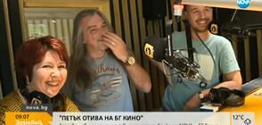 """""""Петък отива на БГ кино"""" с нов сезон"""