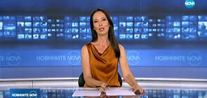 Новините на NOVA (20.09.2019 - следобедна)