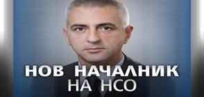 Красимир Станчев е новият началник на НСО