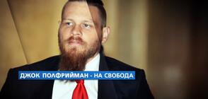 Джок Полфрийман излезе предсрочно от Софийския затвор (ОБЗОР)