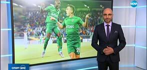 Спортни новини (20.09.2019 - централна)