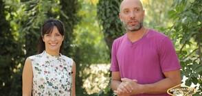 Захари Бахаров и Яна Маринова по следите на късмета