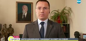 Ангел Джамбазки се регистрира за кандидат за кмет на София