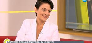 """Диана Димитрова: д-р Огнянова ще стигне до крайности в """"Откраднат живот: Кръвни връзки"""""""