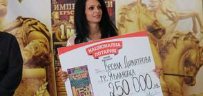 Национална лотария зарадва с печалби нови големи късметлии