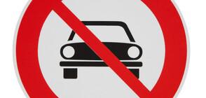 ДЕН БЕЗ АВТОМОБИЛИ: Затварят за движение части от големите градове у нас