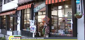 САМОВОДСКАТА ЧАРШИЯ: Фестивалът във Велико Търново пази и развива занаятите