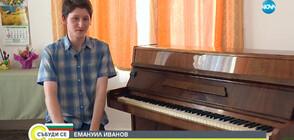 Българин спечели един от най-престижните конкурси за пианисти в света (ВИДЕО)