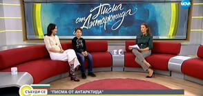 """Ирмена Чичикова: """"Писма от Антарктида"""" показва, че истината е по-добра от благородната лъжа"""