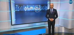 Спортни новини (22.09.2019 - обедна)