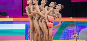 Ансамбълът ни грабна сребърните медали във финала на топки (ВИДЕО)