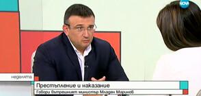 Младен Маринов: Важно е да се постигне чувство на справедливост в обществото