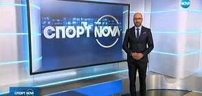 Спортни новини (22.09.2019 - централна)