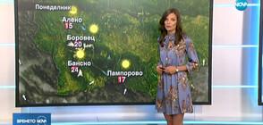 Прогноза за времето (22.09.2019 - централна)