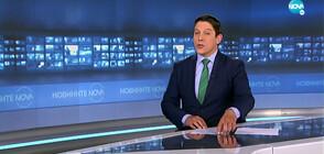Новините на NOVA (23.09.2019 - 7.00 ч.)