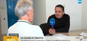 НА КОСЪМ ОТ СМЪРТТА: Проговаря един от пациентите със стент, поставен без знанието му