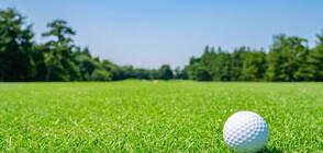 Голф турнир в подкрепа на талантливи студенти