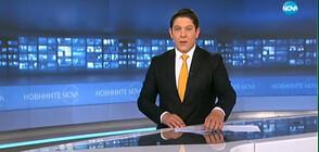 Новините на NOVA (24.09.2019 - 6.30 ч.)