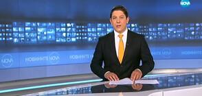Новините на NOVA (24.09.2019 - 7.00 ч.)