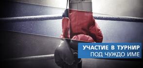 Как починалият в Албания български боксьор се е състезавал с чуждо име?