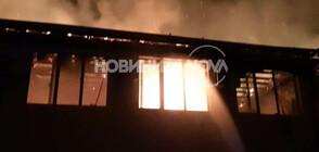 Голям пожар пламна в хотел в Първомай (ВИДЕО+СНИМКИ)