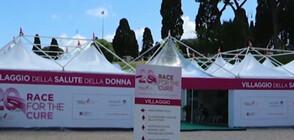 Представители на 20 държави в благотворителен маратон в подкрепа на жени с рак на гърдата