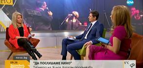 """""""ДА ПОСЛУШАМЕ КИНО"""": Турнето на Хилда Казасян продължава"""