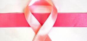 Специалисти откриха нов метод за борба с рака на гърдата