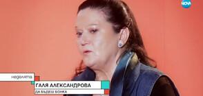 """Kоя е Бонка от """"Пътят на честта""""?: Актрисата Галя Александрова за лошото, доброто и вярата (ВИДЕО)"""