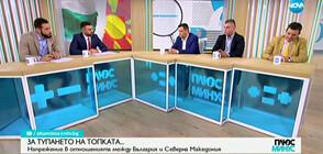 Каква е цената на членството на Северна Македония в ЕС?
