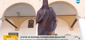 Изградиха 5-метрова фигура на Свети Йоан Кръстител в Лопушанския манастир