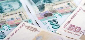 Втората пенсия - пожизнена, разсрочена или еднократна