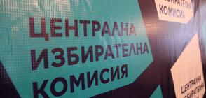 ЦИК отговаря на най-често задаваните въпроси за местните избори (ВИДЕО)