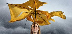 ОПАСНО ВРЕМЕ: Проливни дъждове в петък