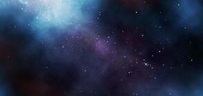 Учени откриха космическа мрежа, която формира структурите на Вселената