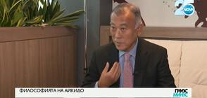 Сенсей Кей Изава: Айкидо ни помага да преодолеем стреса и да прочистим съзнанието си