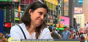 """Една успяла българка за пътя от благоевградско радио до """"Ню Йорк таймс"""""""