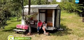 """""""Да хванеш гората"""": Живот в малка къщичка на колела"""