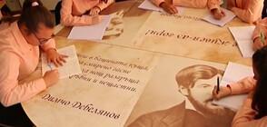 Обучение сред ликовете на възрожденци, славни революционери и владетели (ВИДЕО)