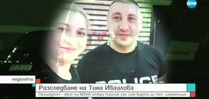 """РАЗСЛЕДВАНЕ: Екип на NOVA откри тайник на """"ало"""" измамници в Румъния (ВИДЕО)"""