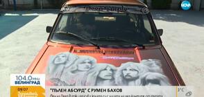 Фен на Deep Purple изрисува колата си с лицата на музикантите (ВИДЕО)