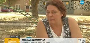 ГРЕШКА В СИСТЕМАТА? Жена с увреждания връща пари на НОИ
